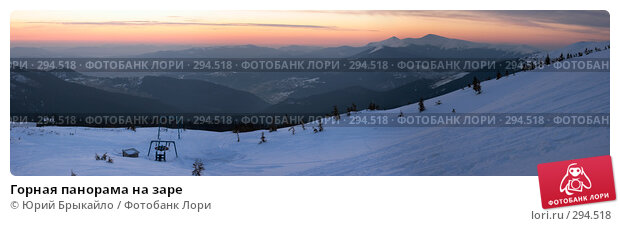Купить «Горная панорама на заре», фото № 294518, снято 20 ноября 2017 г. (c) Юрий Брыкайло / Фотобанк Лори