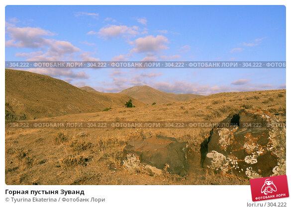 Горная пустыня Зуванд, фото № 304222, снято 21 сентября 2007 г. (c) Tyurina Ekaterina / Фотобанк Лори