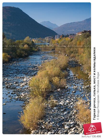 Горная речка, галька, мост и холмы вдалеке, фото № 130498, снято 6 декабря 2016 г. (c) Влада Посадская / Фотобанк Лори