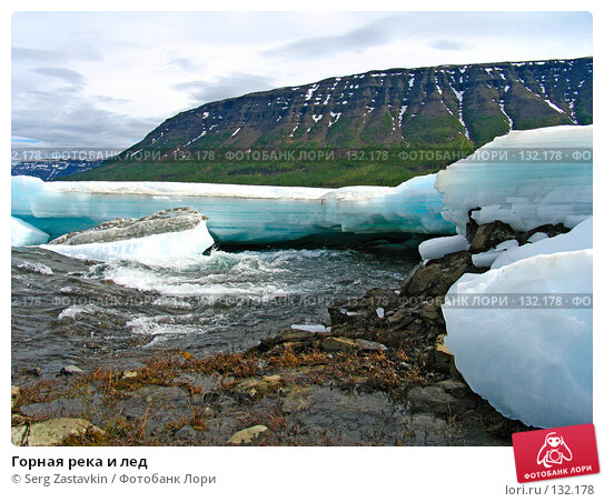 Горная река и лед, фото № 132178, снято 6 июля 2004 г. (c) Serg Zastavkin / Фотобанк Лори