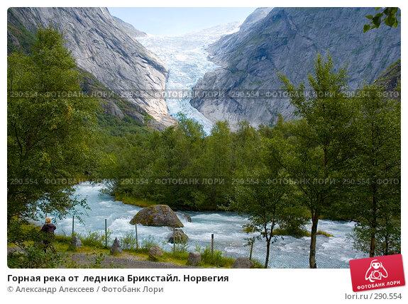 Горная река от  ледника Брикстайл. Норвегия, эксклюзивное фото № 290554, снято 2 августа 2006 г. (c) Александр Алексеев / Фотобанк Лори