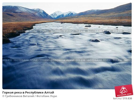 Горная река в Республике Алтай, фото № 319838, снято 9 декабря 2016 г. (c) Гребенников Виталий / Фотобанк Лори