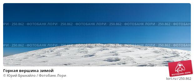 Горная вершина зимой, фото № 250862, снято 29 марта 2008 г. (c) Юрий Брыкайло / Фотобанк Лори