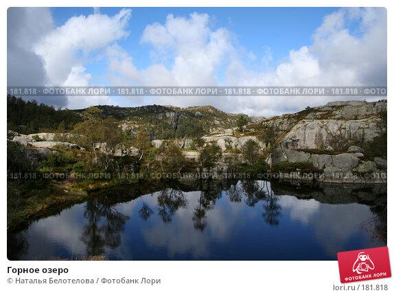 Купить «Горное озеро», фото № 181818, снято 31 августа 2007 г. (c) Наталья Белотелова / Фотобанк Лори