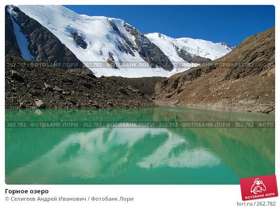 Горное озеро, фото № 262782, снято 27 августа 2007 г. (c) Селигеев Андрей Иванович / Фотобанк Лори