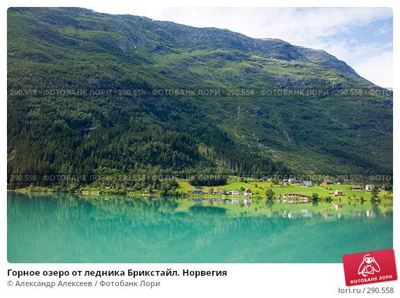 Горное озеро от ледника Брикстайл. Норвегия, эксклюзивное фото № 290558, снято 2 августа 2006 г. (c) Александр Алексеев / Фотобанк Лори