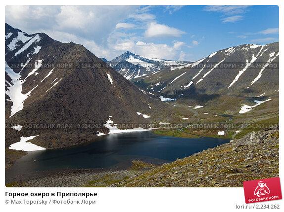 Купить «Горное озеро в Приполярье», фото № 2234262, снято 10 июля 2009 г. (c) Max Toporsky / Фотобанк Лори