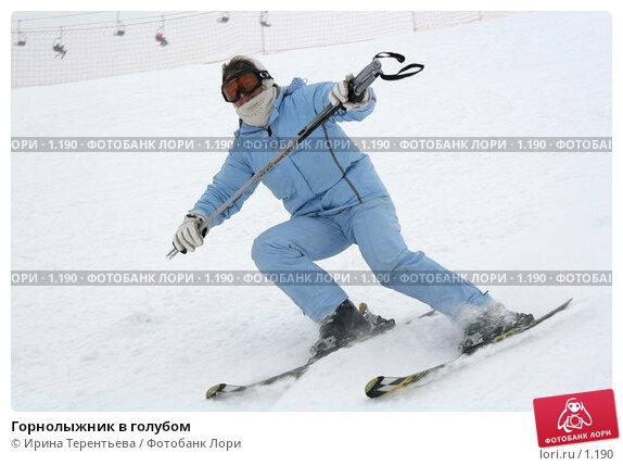 Горнолыжник в голубом, фото № 1190, снято 22 февраля 2006 г. (c) Ирина Терентьева / Фотобанк Лори