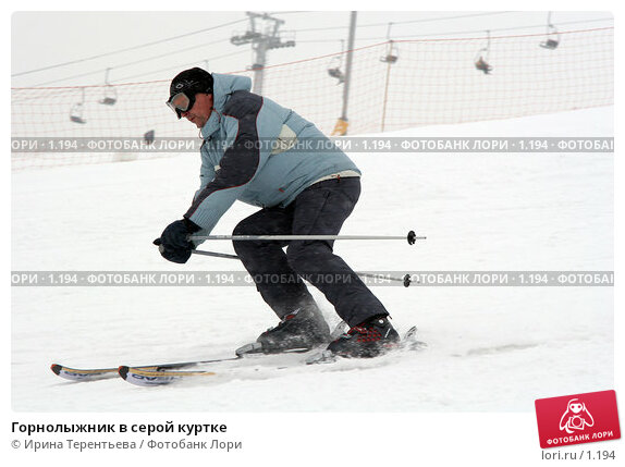 Горнолыжник в серой куртке, эксклюзивное фото № 1194, снято 22 февраля 2006 г. (c) Ирина Терентьева / Фотобанк Лори