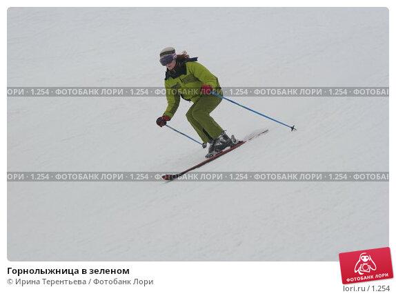 Горнолыжница в зеленом, эксклюзивное фото № 1254, снято 22 февраля 2006 г. (c) Ирина Терентьева / Фотобанк Лори