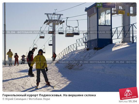 Горнолыжный курорт Подмосковья. На вершине склона, фото № 95394, снято 12 февраля 2007 г. (c) Юрий Синицын / Фотобанк Лори