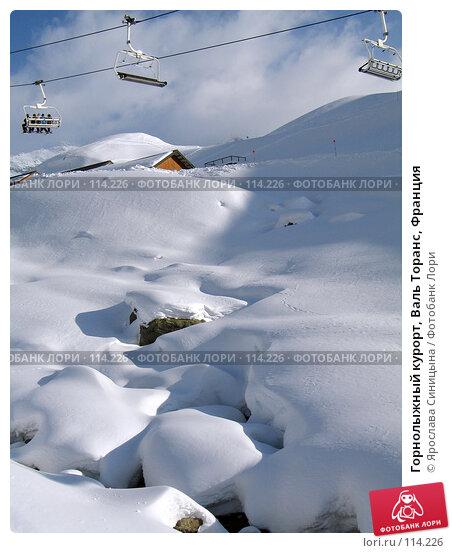 Купить «Горнолыжный курорт, Валь Торанс, Франция», фото № 114226, снято 11 марта 2007 г. (c) Ярослава Синицына / Фотобанк Лори
