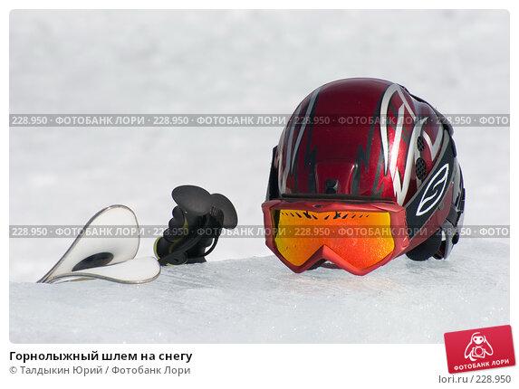 Купить «Горнолыжный шлем на снегу», фото № 228950, снято 21 марта 2008 г. (c) Талдыкин Юрий / Фотобанк Лори