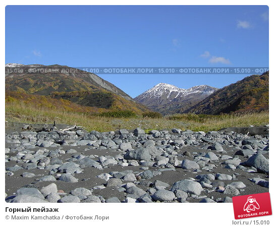Горный пейзаж, фото № 15010, снято 2 октября 2006 г. (c) Maxim Kamchatka / Фотобанк Лори
