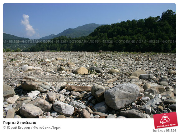 Горный пейзаж, фото № 95526, снято 1 августа 2004 г. (c) Юрий Егоров / Фотобанк Лори