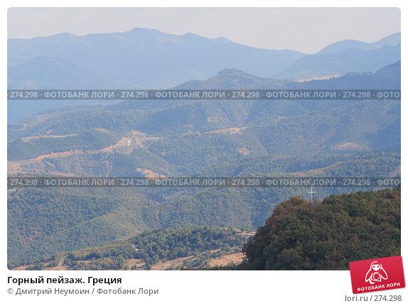 Горный пейзаж. Греция, эксклюзивное фото № 274298, снято 23 сентября 2007 г. (c) Дмитрий Неумоин / Фотобанк Лори