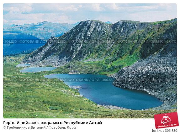 Купить «Горный пейзаж с озерами в Республике Алтай», фото № 306830, снято 20 апреля 2018 г. (c) Гребенников Виталий / Фотобанк Лори