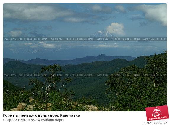 Горный пейзаж с вулканом. Камчатка, фото № 249126, снято 6 сентября 2006 г. (c) Ирина Игумнова / Фотобанк Лори