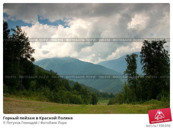 Горный пейзаж в Красной Поляне, фото № 150010, снято 16 августа 2007 г. (c) Петухов Геннадий / Фотобанк Лори