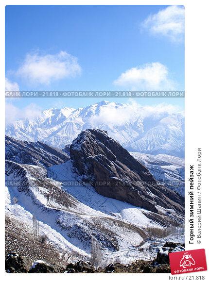 Купить «Горный зимний пейзаж», фото № 21818, снято 21 ноября 2006 г. (c) Валерий Шанин / Фотобанк Лори