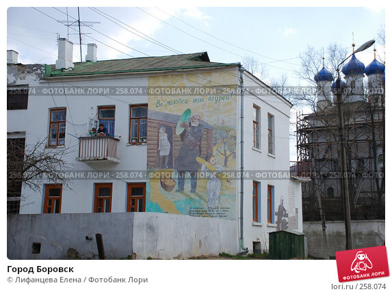 Город Боровск, фото № 258074, снято 24 мая 2017 г. (c) Лифанцева Елена / Фотобанк Лори