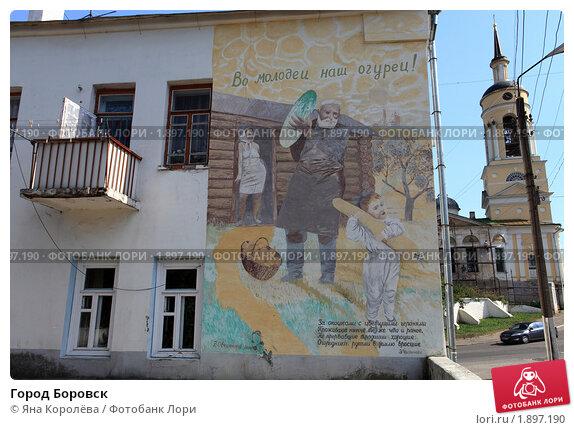 Купить «Город Боровск», эксклюзивное фото № 1897190, снято 27 июля 2010 г. (c) Яна Королёва / Фотобанк Лори