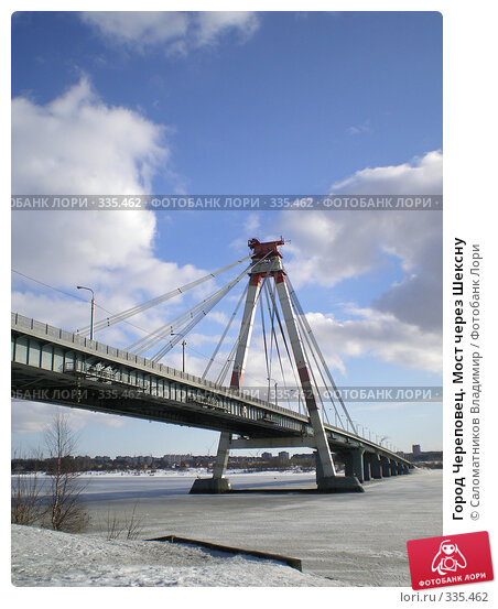 Город Череповец. Мост через Шексну, фото № 335462, снято 17 марта 2008 г. (c) Саломатников Владимир / Фотобанк Лори