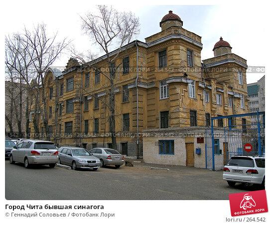 Город Чита бывшая синагога, фото № 264542, снято 25 апреля 2008 г. (c) Геннадий Соловьев / Фотобанк Лори