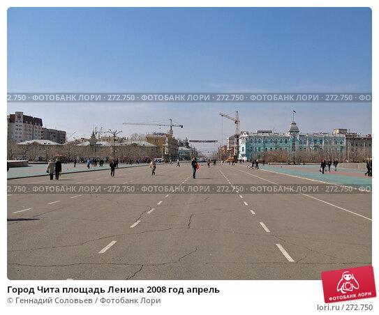 Город Чита площадь Ленина 2008 год апрель, фото № 272750, снято 23 апреля 2008 г. (c) Геннадий Соловьев / Фотобанк Лори