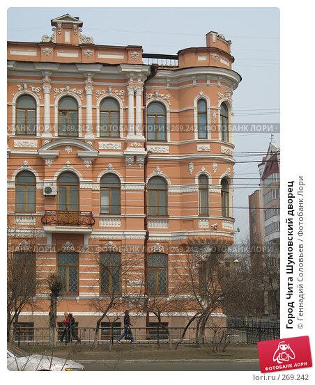 Купить «Город Чита Шумовский дворец», фото № 269242, снято 19 апреля 2008 г. (c) Геннадий Соловьев / Фотобанк Лори