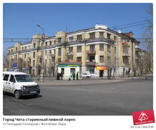 Город Чита старинный пивной ларек, фото № 264638, снято 23 апреля 2008 г. (c) Геннадий Соловьев / Фотобанк Лори
