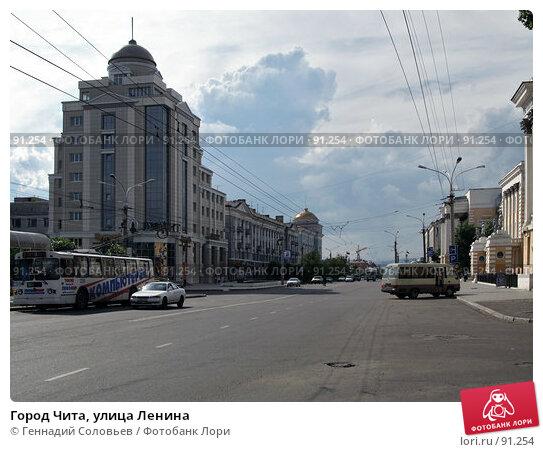 Город Чита, улица Ленина, фото № 91254, снято 8 июля 2007 г. (c) Геннадий Соловьев / Фотобанк Лори