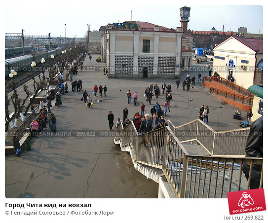 Город Чита вид на вокзал, фото № 269822, снято 25 апреля 2008 г. (c) Геннадий Соловьев / Фотобанк Лори