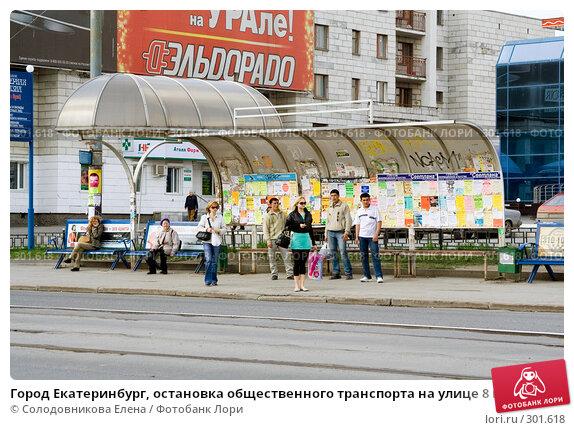 Город Екатеринбург, остановка общественного транспорта на улице 8 марта, эксклюзивное фото № 301618, снято 18 мая 2008 г. (c) Солодовникова Елена / Фотобанк Лори