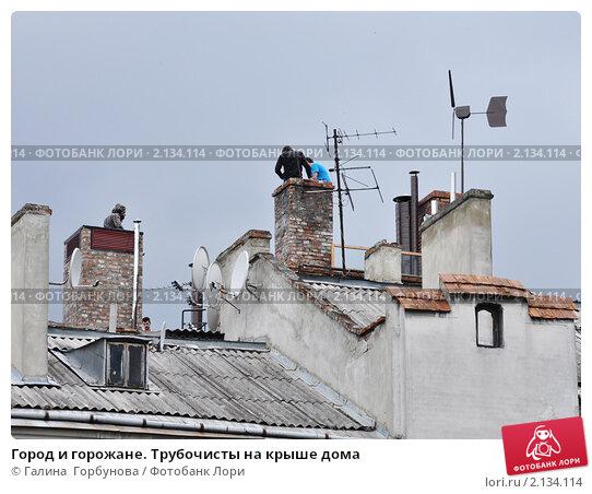 Город и горожане. Трубочисты на крыше дома, фото № 2134114, снято 20 мая 2010 г. (c) Галина  Горбунова / Фотобанк Лори