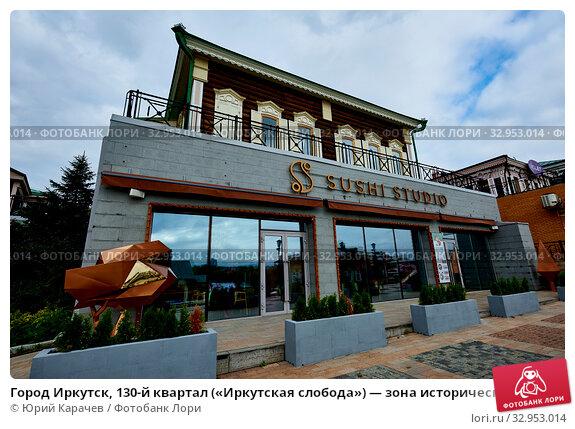 Город Иркутск, 130-й квартал («Иркутская слобода») — зона исторической застройки, бар ресторан Суши-Студио (2019 год). Редакционное фото, фотограф Юрий Карачев / Фотобанк Лори