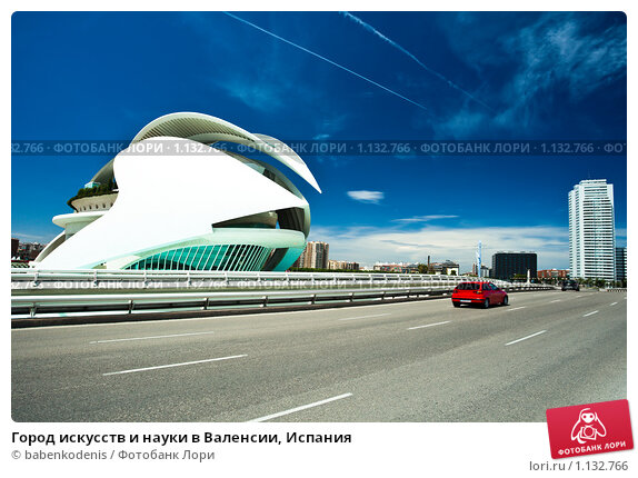 Купить «Город искусств и науки в Валенсии, Испания», фото № 1132766, снято 10 июня 2009 г. (c) Бабенко Денис Юрьевич / Фотобанк Лори