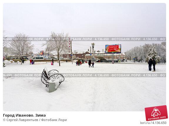 Купить «Город Иваново. Зима», эксклюзивное фото № 4136650, снято 2 декабря 2012 г. (c) Сергей Лаврентьев / Фотобанк Лори