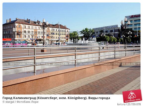 Купить «Город Калининград (Кёнигсберг, нем. Königsberg). Виды города», эксклюзивное фото № 23159078, снято 4 июля 2015 г. (c) stargal / Фотобанк Лори