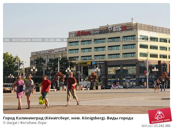 Купить «Город Калининград (Кёнигсберг, нем. Königsberg). Виды города», эксклюзивное фото № 23242386, снято 4 июля 2015 г. (c) stargal / Фотобанк Лори