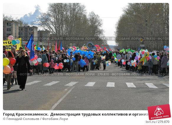 Город Краснокаменск.  Демонстрация трудовых коллективов и организаций 9 мая 2008 года, фото № 279870, снято 9 мая 2008 г. (c) Геннадий Соловьев / Фотобанк Лори