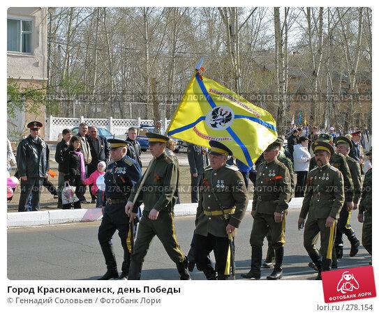 Город Краснокаменск, день Победы, фото № 278154, снято 9 мая 2008 г. (c) Геннадий Соловьев / Фотобанк Лори