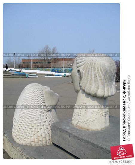 Купить «Город Краснокаменск, фигуры», фото № 253094, снято 15 апреля 2008 г. (c) Геннадий Соловьев / Фотобанк Лори