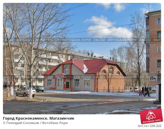 Город Краснокаменск. Магазинчик, фото № 236322, снято 27 марта 2008 г. (c) Геннадий Соловьев / Фотобанк Лори