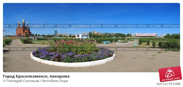Город Краснокаменск, панорама, фото № 413846, снято 18 августа 2008 г. (c) Геннадий Соловьев / Фотобанк Лори