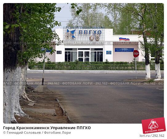 Город Краснокаменск Управление ППГХО, фото № 292162, снято 19 мая 2008 г. (c) Геннадий Соловьев / Фотобанк Лори