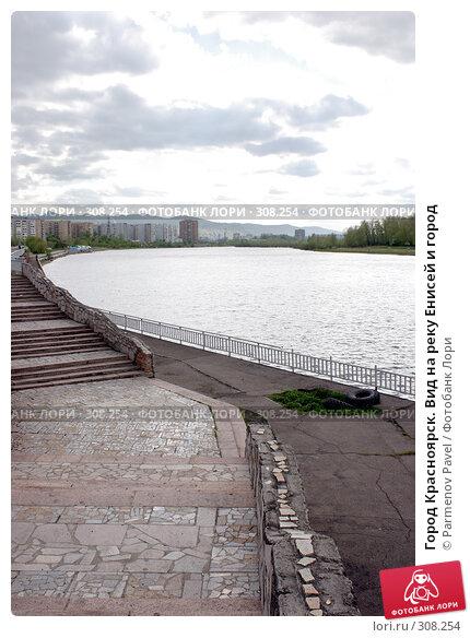 Город Красноярск. Вид на реку Енисей и город, фото № 308254, снято 22 мая 2008 г. (c) Parmenov Pavel / Фотобанк Лори