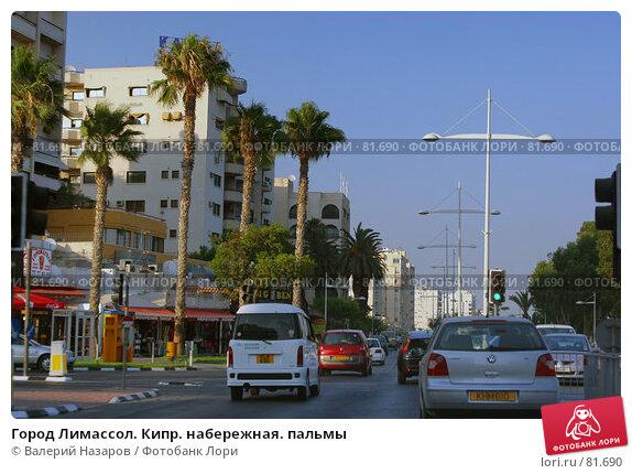Город Лимассол. Кипр. набережная. пальмы, фото № 81690, снято 3 августа 2007 г. (c) Валерий Торопов / Фотобанк Лори