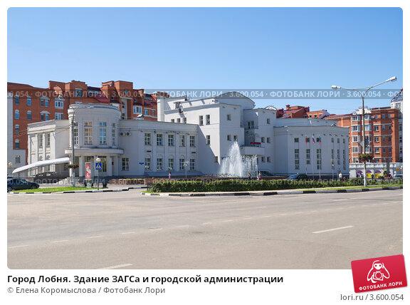ЗАГС Лобня (улица Ленина, 21) - официальный сайт