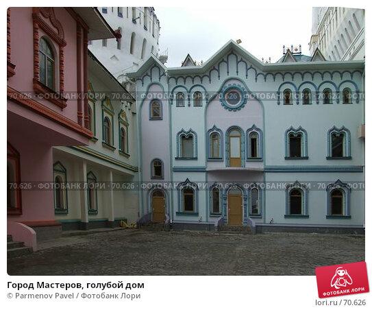 Купить «Город Мастеров, голубой дом», фото № 70626, снято 5 августа 2007 г. (c) Parmenov Pavel / Фотобанк Лори